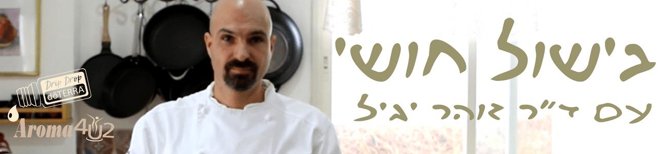 בישול חושי עם ארומתרפיה טהורה