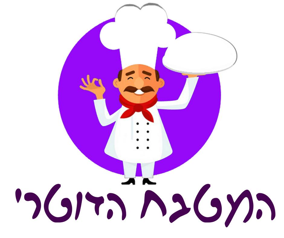 המטבח הדוטרי